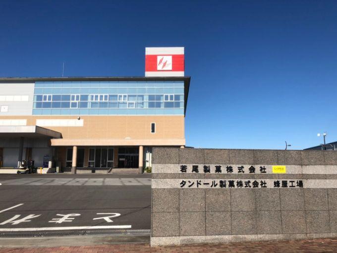 若尾製菓蜂屋工場
