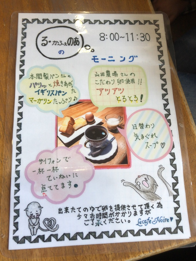Le cafe Noireのモーニングメニュー