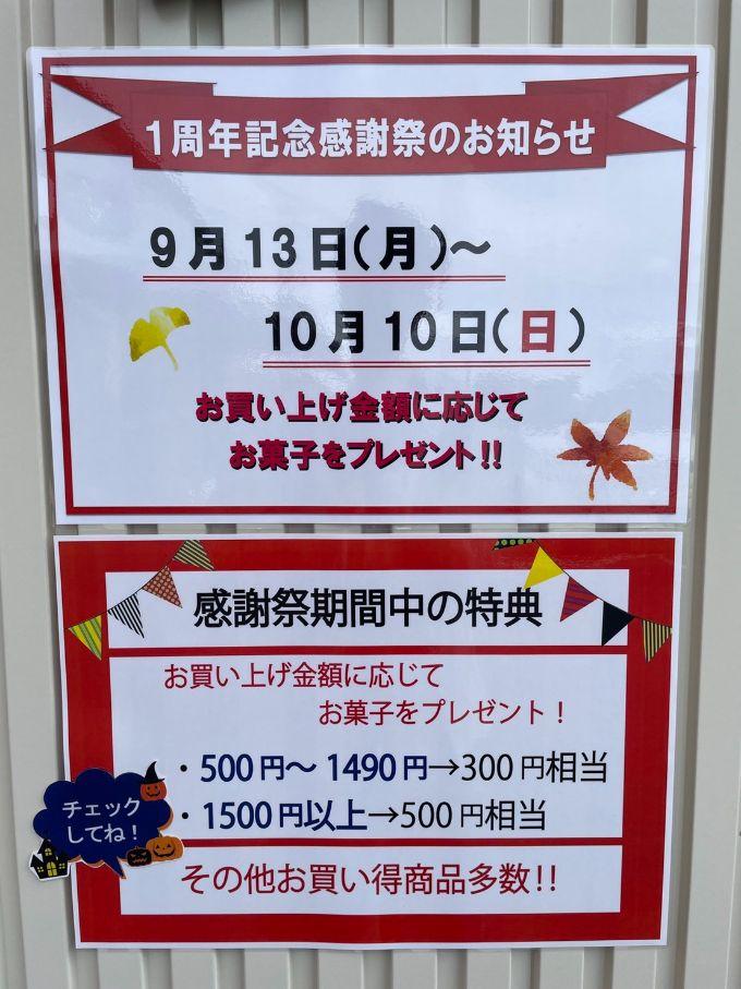 若尾製菓の製造直売所「FACTORY STORE」の周年祭