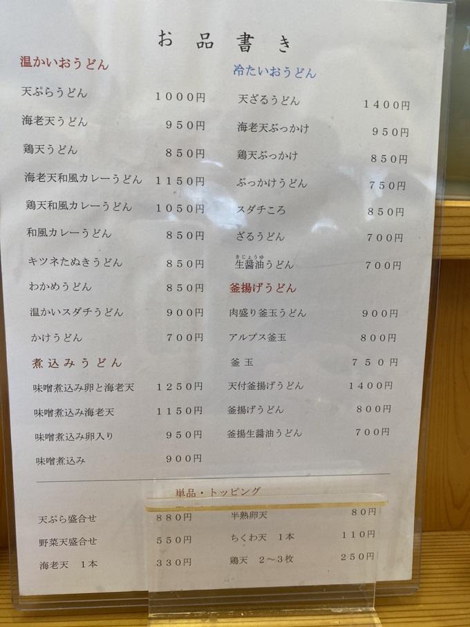 手打ちうどん 吉田製麺所?のお品書き