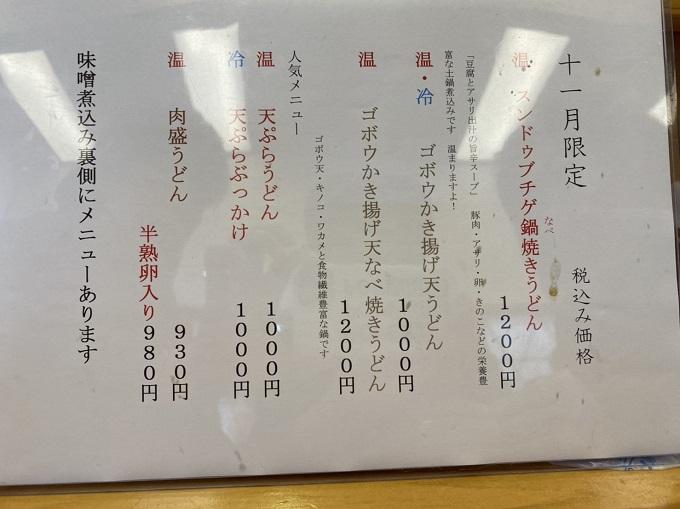 吉田製麺所?の11月限定メニュー