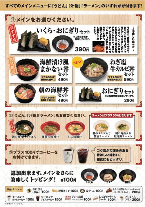 かっぱ寿司 モーニングメニュー