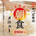 かっぱ寿司のお得な290円(税別)モーニング