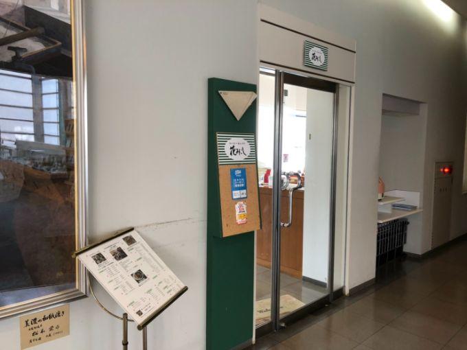 和紙の里会館側の入り口