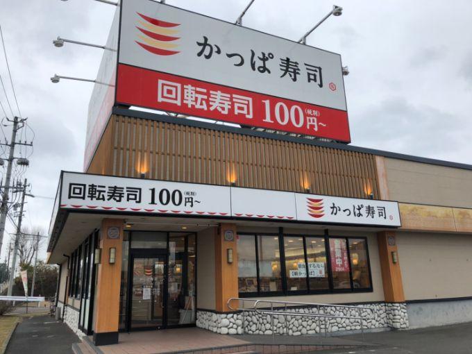 かっぱ寿司 カインズモール関店の外観