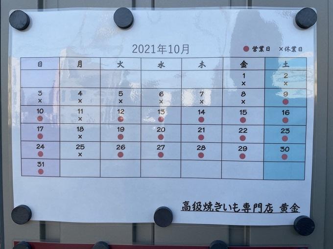焼きいも専門店 黄金の10月の営業日カレンダー