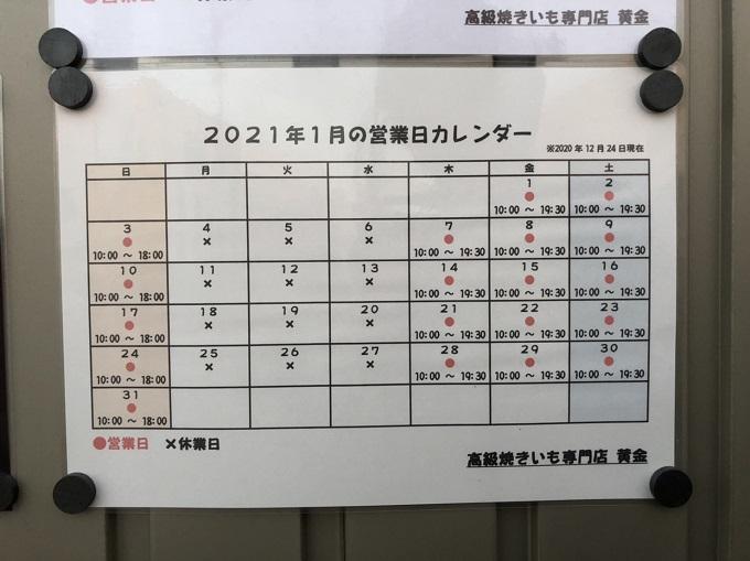 焼きいも専門店 黄金の1月の営業日カレンダー