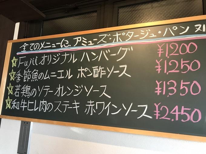 西洋飲食館 Fujiiのランチメニュー