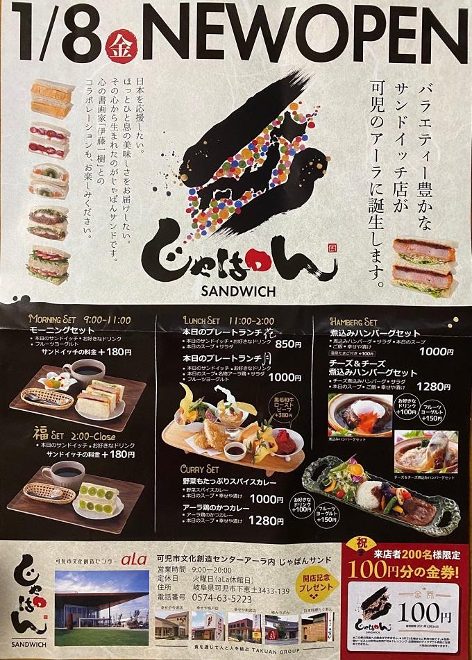 じゃぱん サンドイッチの広告