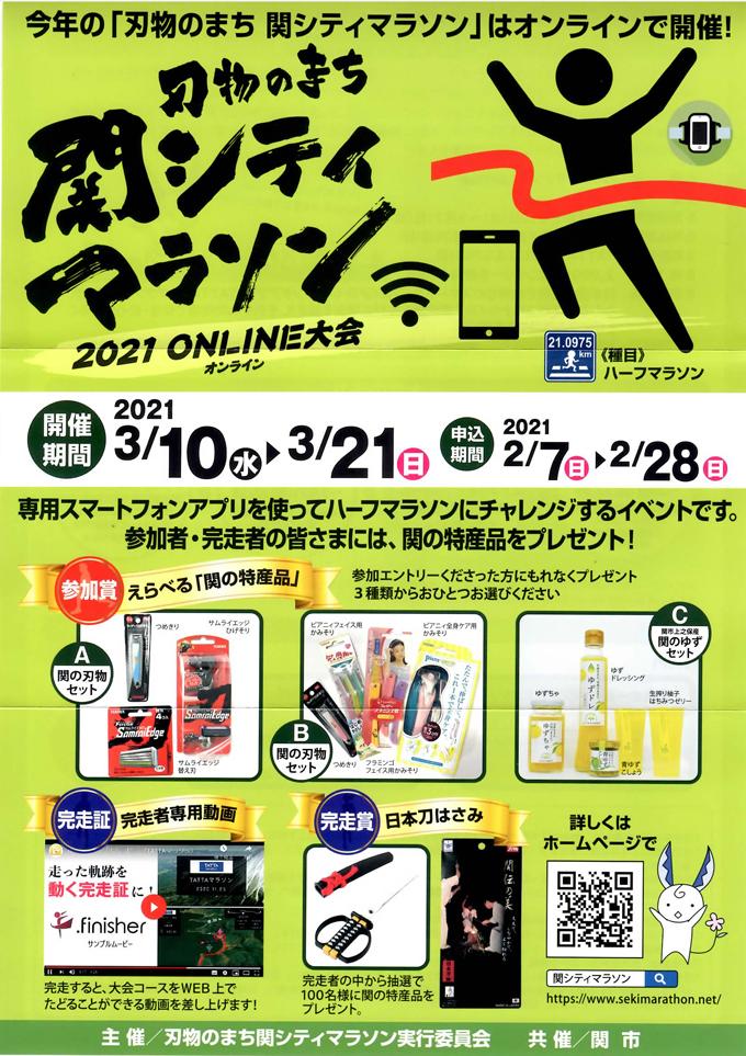 関シティマラソン2021 オンライン大会チラシ表
