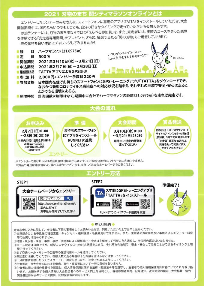 関シティマラソン2021 オンライン大会チラシ裏