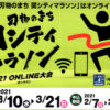 関シティマラソンはオンラインで開催