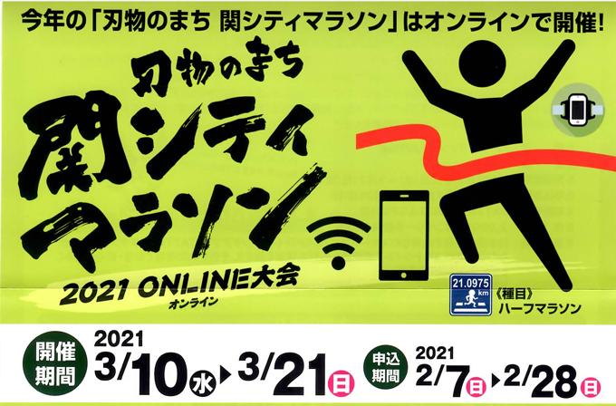 関シティマラソン ロゴ
