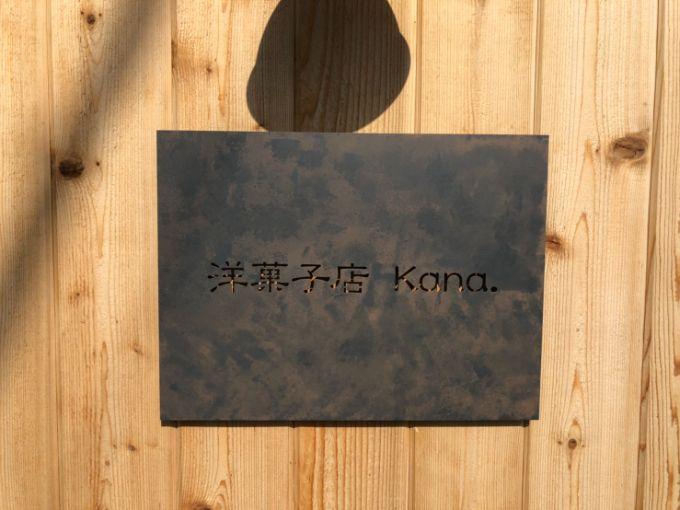 洋菓子店 Kana.の看板