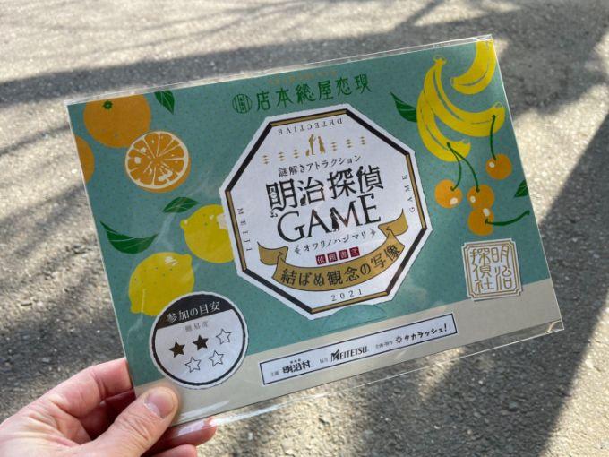 明治探偵GAME2021の依頼書「弐」