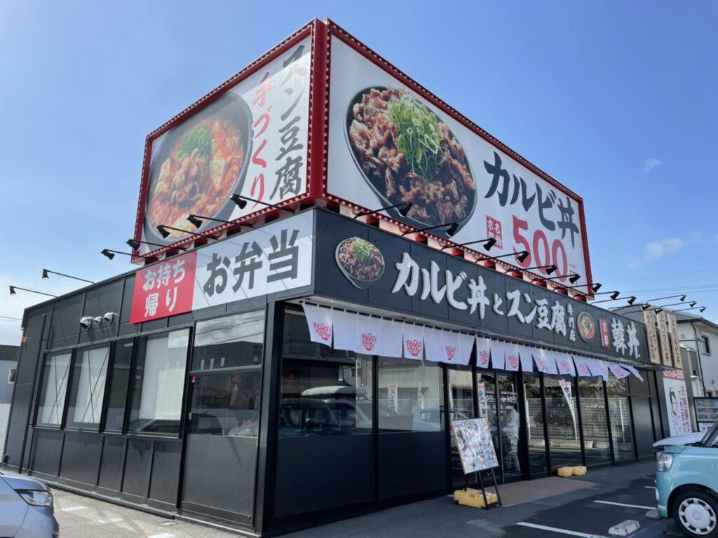 カルビ丼とスン豆腐専門店 韓丼 岐阜関店の外観