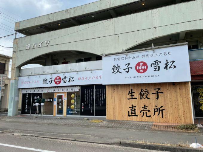餃子の雪松 関店の外観