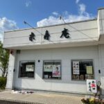 米寿庵の和菓子