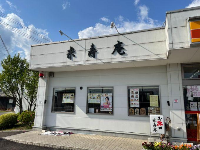 米寿庵の外観