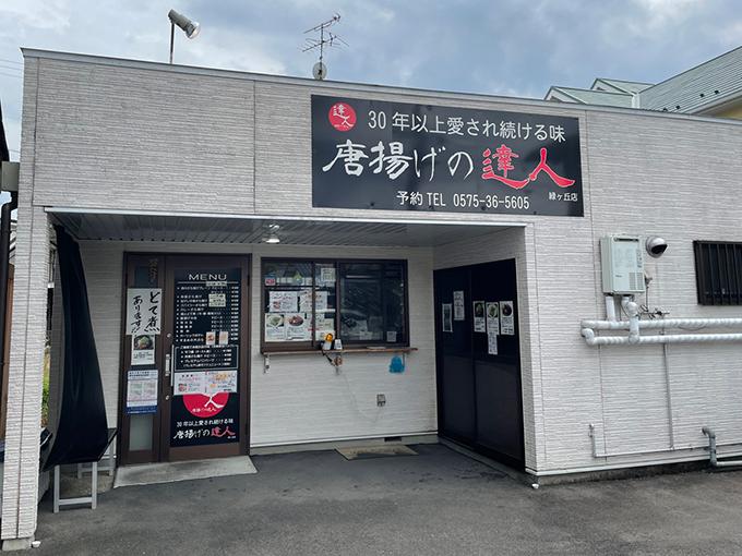 唐揚げの達人 関緑ヶ丘店の外観