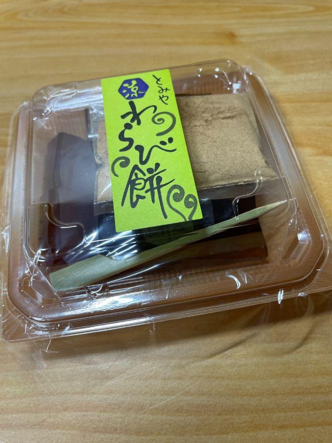 御菓子司 登美家のわらび餅