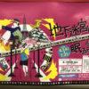 謎解き街歩きゲーム 地下鉄迷宮に眠る謎in名古屋に挑戦した感想<名古屋市>