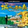 名古屋城でリアル謎解きゲームに家族で挑戦!駐車場や楽しみ方を紹介